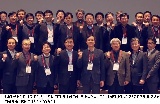LG이노텍, 협력사와 ''공정거래 및 동반성장협약''