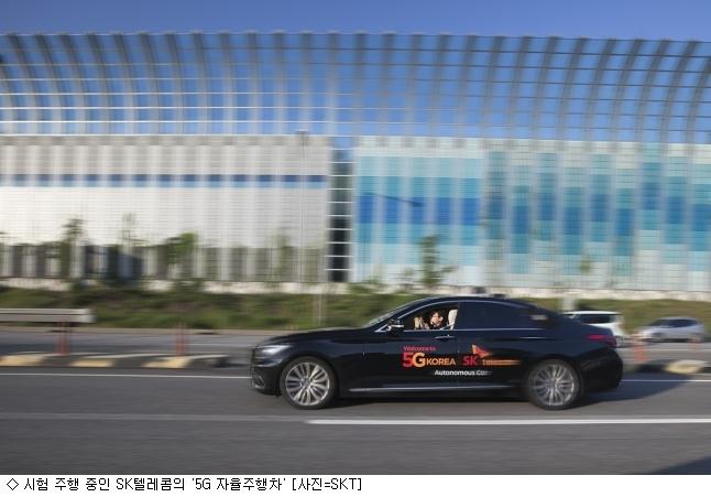 SK텔레콤, 자율주행도시 ''K-City''에 5G 구축한다